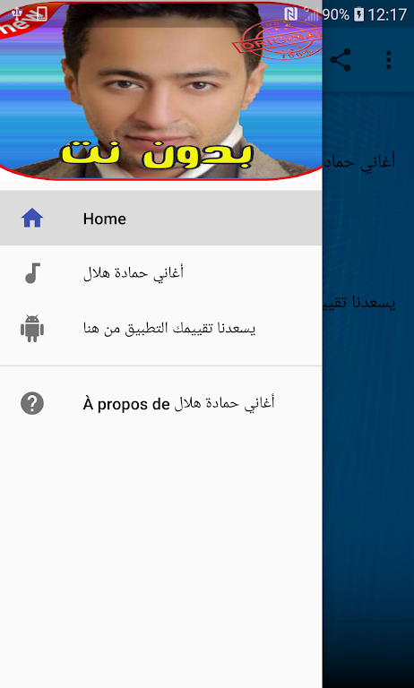 Download أغاني حمادة هلال أشرب شاي بدون نت Apk Latest