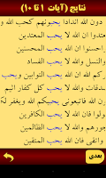 Screenshot of قرآن حکیم Quran Hakim