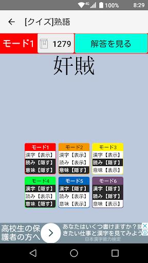 u6f22u691cuff11u7d1a 5.7 Windows u7528 7