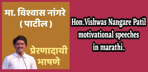 Vishwas Nangare Patil I Motivational Speeches I - Apps on