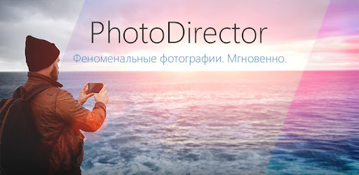 Приложения в Google Play – PhotoDirector - профессиональный ...