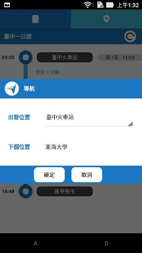 免費下載旅遊APP|旅遊行程規劃 - Explorld app開箱文|APP開箱王