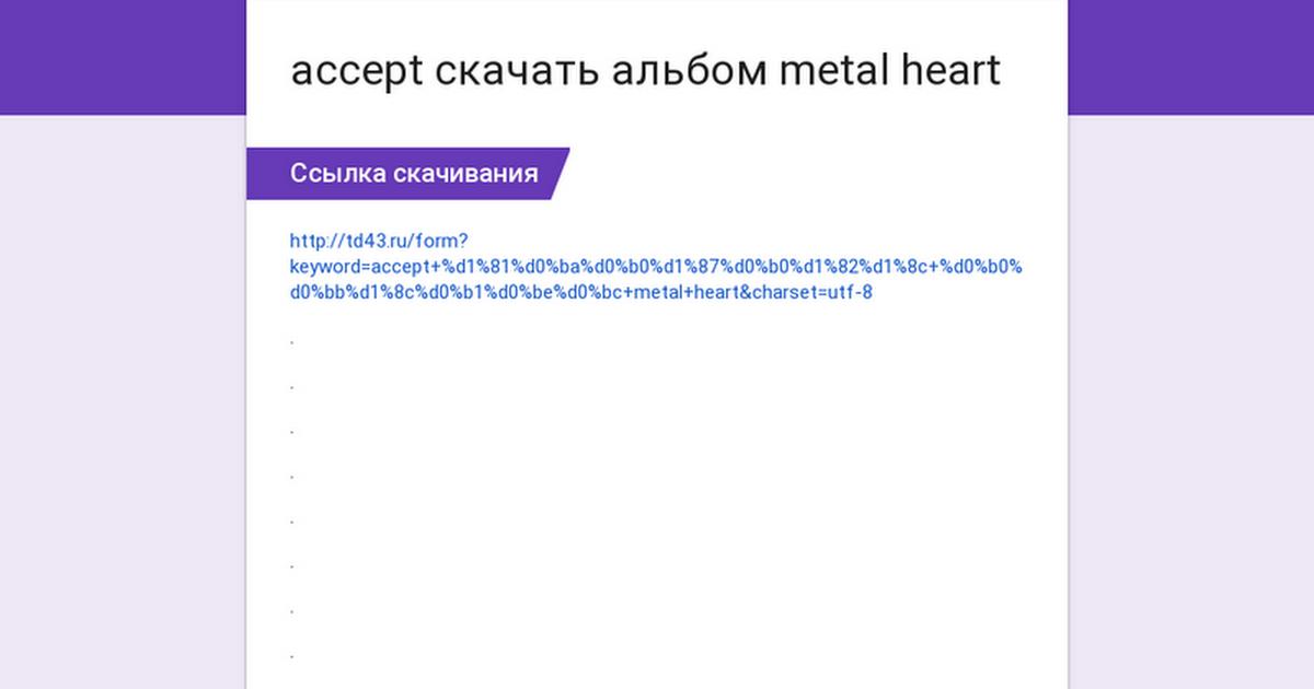 Скачать accept metal heart mp3 бесплатно.