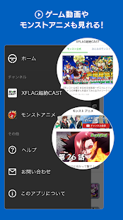 エクステ - XFLAG STATION- screenshot thumbnail