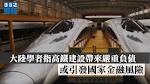 大陸學者指高鐵建設帶來嚴重負債 或引發國家金融風險