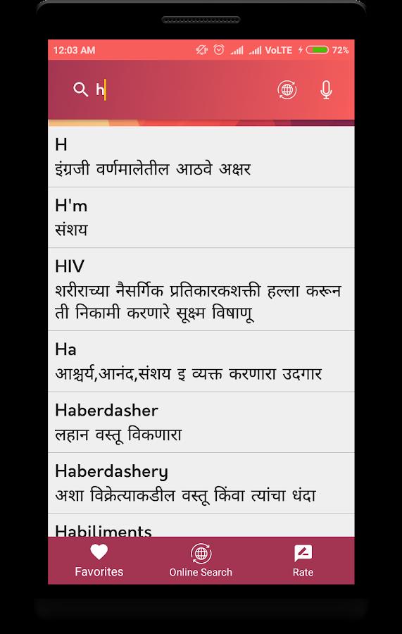 the translation of arati from marathi to english Translation of 'samsara (mangala arati) (संसार (मंगल अरति))' by atmasfera ( атмасфера) from sanskrit to transliteration.