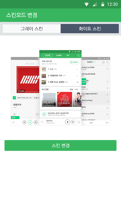 네이버 뮤직 - Naver Music- screenshot