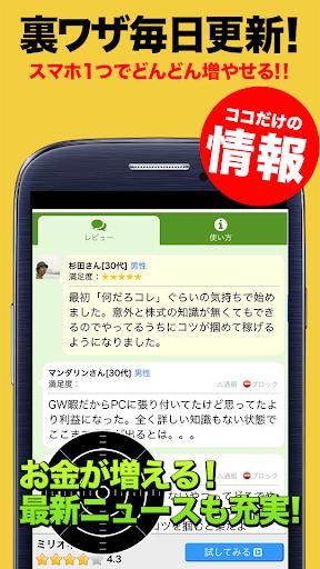 【スマホで出来る簡単副業】お得な情報まとめ|玩財經App免費|玩APPs