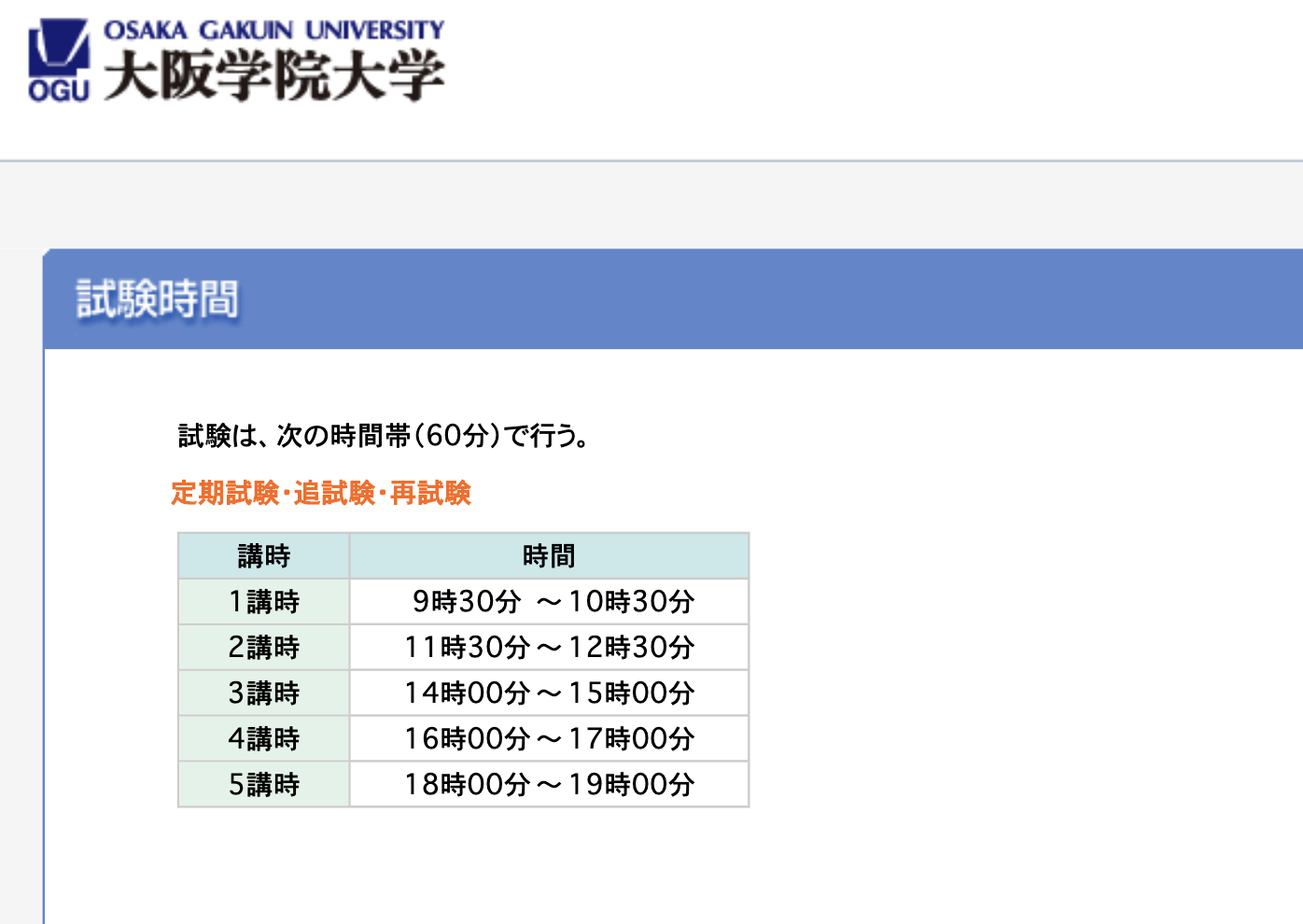 大阪学院大学 後期試験・レポート 教室・期限・提出情報
