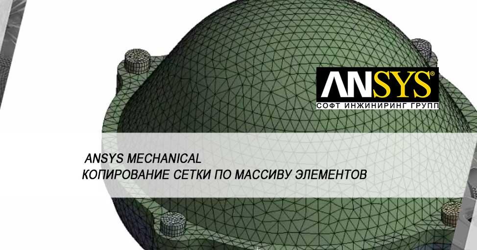 Воспользуйтесь преимуществами, которые даёт копирование сетки по массиву элементов в ANSYS Mechanical