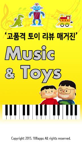 뮤직앤토이즈 장난감 리뷰 개봉 매거진 테마곡