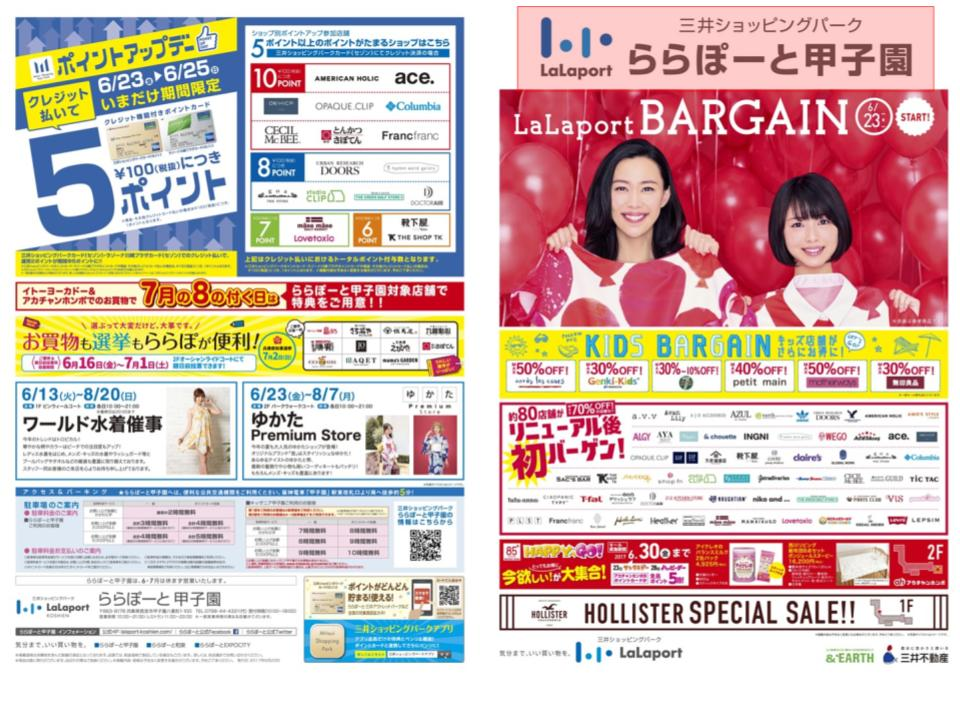 R10.【甲子園】LaLaport BARGAIN01.jpg