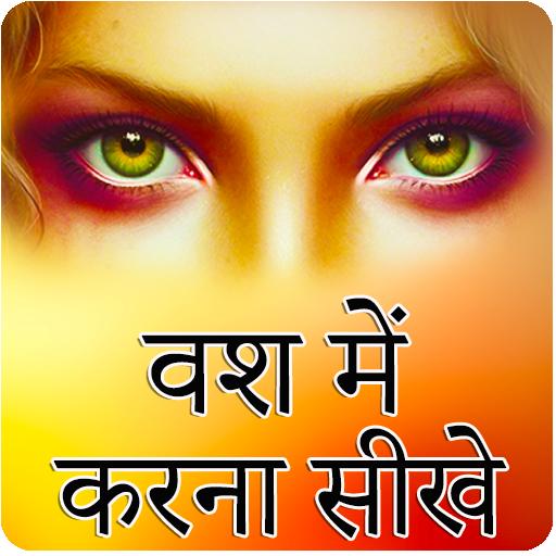 Vash Me Karna Sikhe  वश में करना सीखे