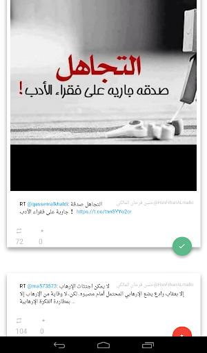 حسن المالكي تغريدات