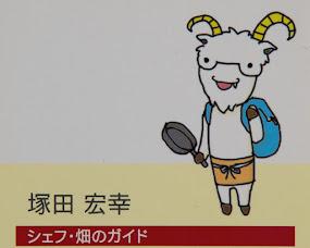 塚田宏幸さんの名刺にヤギの絵