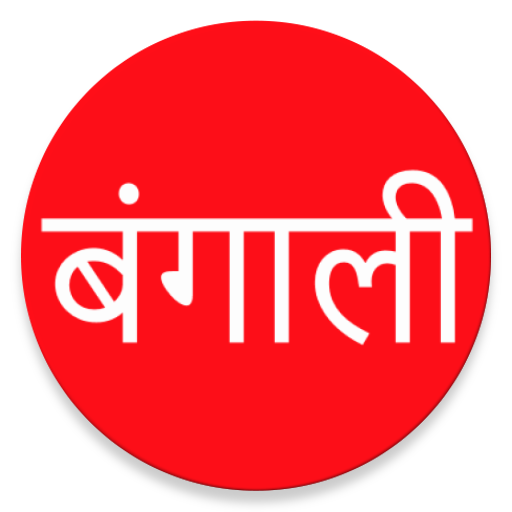 Learn Bengali From Hindi Android APK Download Free By Devi Studios