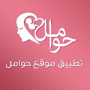 Photo of تطبيق حوامل لمتابعة الحمل و روابط الحاسبات الطبية
