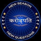 KBC Play Along in Hindi 2018 Mod