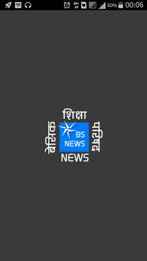 Basic Shiksha Parishad News