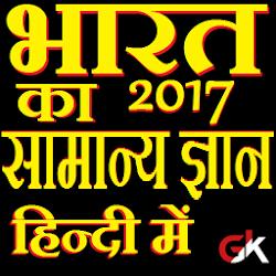 भारत का सामान्य ज्ञान 2017