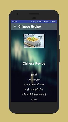 Chinese food recipes hindi apk download apkpure chinese food recipes hindi screenshot 3 forumfinder Images