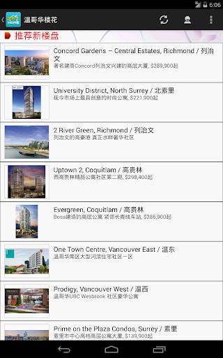 玩新聞App|温哥华楼花免費|APP試玩