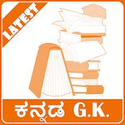 Kannada GK 2017