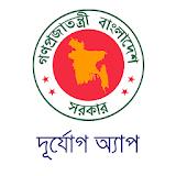 দূর্যোগ অ্যাপ   Durjog App   Bangladesh file APK Free for PC, smart TV Download