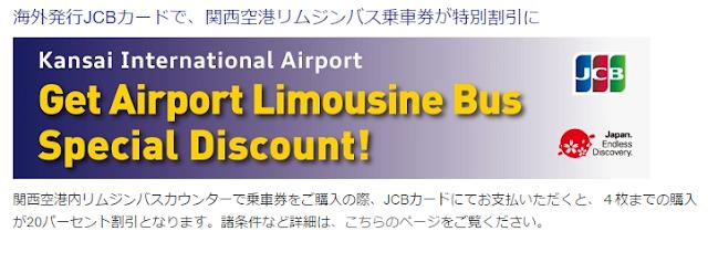 関西空港リムジンバスJCB割引
