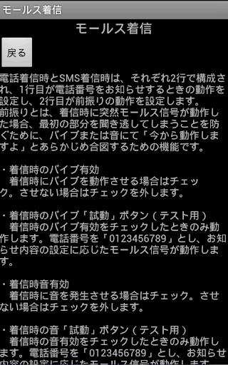 玩免費工具APP 下載モールス着信 バイブと音 app不用錢 硬是要APP