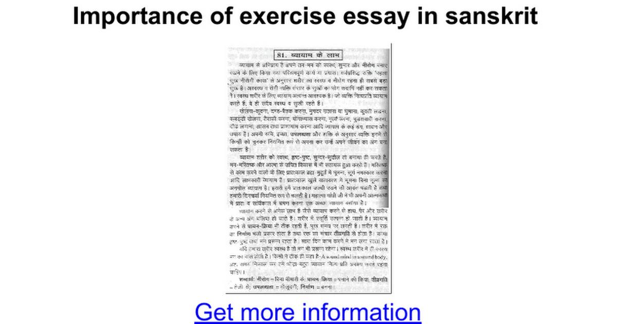 importance of exercise essay in sanskrit google docs