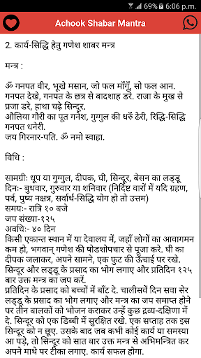 Pdf shabar mantra