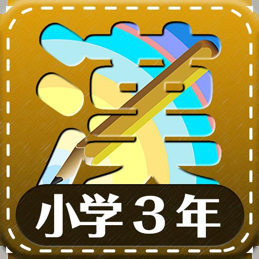 日本小学三年级汉字 教育 App LOGO-硬是要APP