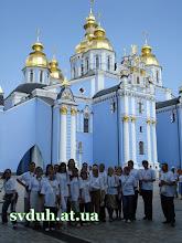 Photo: 19.08 Київ Форум молоді