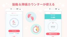 Babyプラス 妊婦さんが知りたい 妊娠・出産情報や妊娠中の悩みや疑問に応えるマタニティアプリのおすすめ画像4