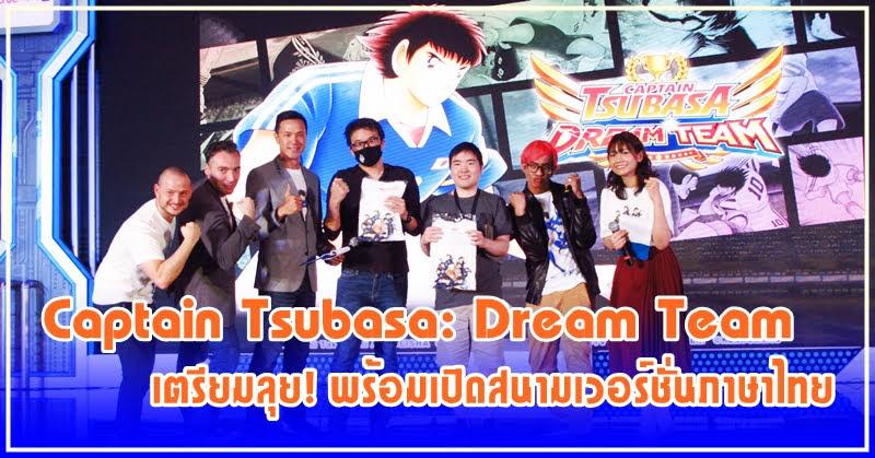 Captain Tsubasa: Dream Team เปิดตัวเวอร์ชั่น ภาษาไทย