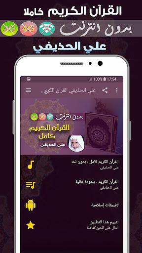 Al Huthaify Full Quran MP3 Offline 2.0 screenshots 1