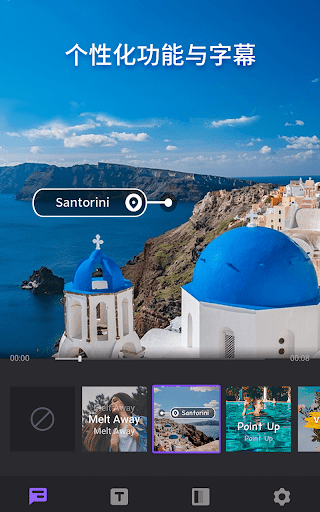 Video Maker – 多功能视频编辑、影片剪辑、图片美化、视频/音频制作、配乐美颜影音软件 screenshot 4
