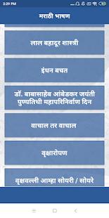 App Marathi Bhashan   मराठी भाषण APK for Windows Phone