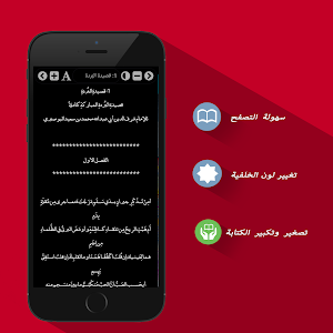 Al Burda screenshot 10
