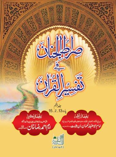 Sirat-UL-Jinaan Jild-5 Urdu