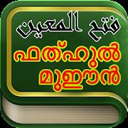 Fathhul Mueen -Arabic