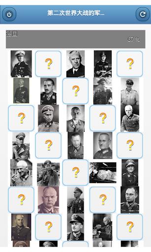 第二次世界大战的军事领导人 - 测验