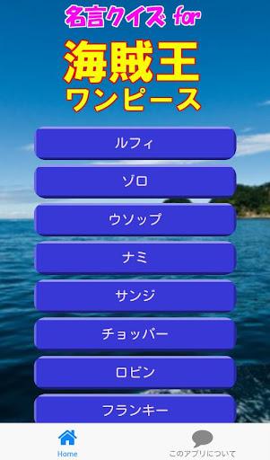 名言クイズ for 海賊王 ワンピース