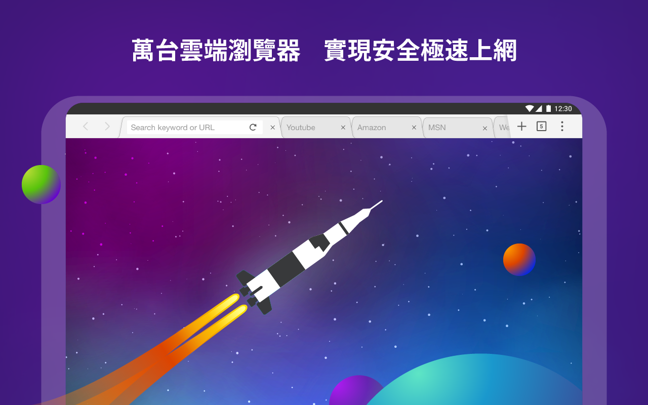 Puffin Web Browser - 螢幕擷取畫面