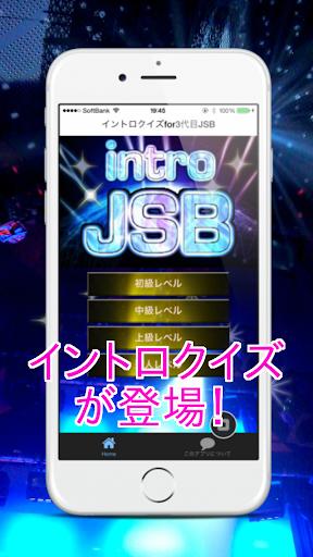 イントロクイズfor三代目JSB 名曲は始まりで決まる!