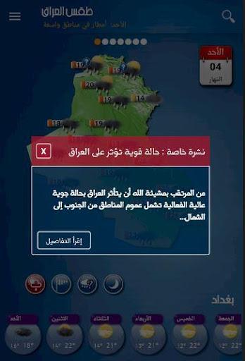 طقس العراق screenshot 2