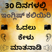 Kannada to English Speaking - English from Kannada
