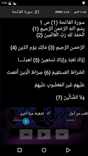 القرآن الكريم مشاري بن راشد