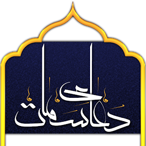Dua Samat دعای سمات